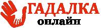 Гадалка